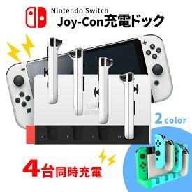 【即日発送】 Nintendo Switch スイッチ Switch & 有機ELモデル 対応 4台同時 充電 充電器 ジョイコン 充電スタンド 純正 Joy-Con 充電 アダプター コントローラー 収納 任天堂 スイッチ本体に差し込むだけ 本体に簡単接続 ジョイコン充電器 充電ドック スイッチ充電