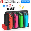 Nintendo Switch スイッチ 4台同時充電 ジョイコン 充電ドック 充電スタンド Joy-Con コントローラー 充電 充電器 任…