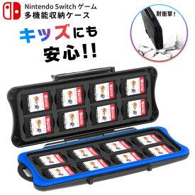 Nintendo Switch スイッチ ゲームソフト ケース 16枚収納可 耐衝撃 傷防止 保護 防水 カード ケース カードケース 任天堂 ニンテンドー ゲーム アクセサリー カバー【送料無料】ポイント消化