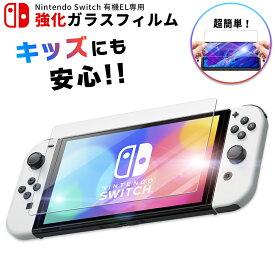 Nintendo Switch 有機ELモデル 専用 ガラス フィルム さらさら タッチ感 ニンテンドー スイッチ 守る 耐衝撃 割れ 交換 修理 割れ 防止 保護 子供 傷 カバー 落下 クリア 透明 clear/ 送料無料 ポイント消化