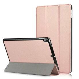 iPad Air 10.5 ケース iPad Pro 10.5インチ 兼用 カバー 新型 2019 薄型 軽量 スタンド オートスリープ タブレットケース フラップ シンプル PC ハード アイパッド 画面 保護 落下防止 耐衝撃 おすすめ アクセサリー PINK GOLD ピンク ゴールド【送料無料】ポイント消化