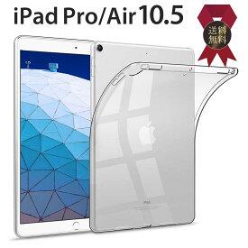 iPad Air Pro 10.5 インチ クリアケース タブレットケース TPU ケース カバー アイパッド エアー プロ タブレット 薄型 軽量 保護 衝撃吸収 耐衝撃 透明 クリア【DEAL】ポイント消化
