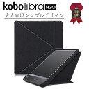 【楽天1位獲得】 Kobo Libra ケース 電子書籍 リーダー オートスリープ スマート カバー タブレットケース タブレット…