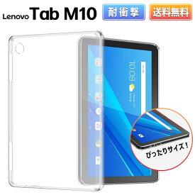 Lenovo Tab M10 クリアケース 10.1型 TPU ケース カバー レノボ タブレット ZA4G0071JP ZA4H0052JP 薄型 軽量 保護 衝撃吸収 透明 クリア【送料無料】ポイント消化