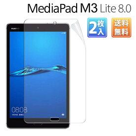 2枚セット HUAWEI MediaPad M3 Lite 8.0 フィルム 8.0インチ メディアパッド タブレット 対応 画面保護 ケースに干渉しない 薄型 PET 自己吸着式 紫外線【送料無料】ポイント消化