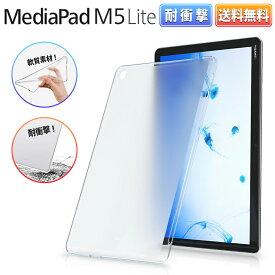 Huawei MediaPad M5 Lite 10.1インチ クリアケース TPU ケース カバー ファーウェイ メディアパッド タブレット 薄型 軽量 保護 衝撃吸収 耐衝撃 透明 クリア【DEAL】ポイント消化