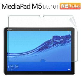 HUAWEI MediaPad M5 Lite 10.1 フィルム 10.1インチ メディアパッド タブレット 対応 画面保護 ケースに干渉しない 薄型 PET 自己吸着式 紫外線 2枚セット【送料無料】ポイント消化