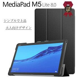 Huawei MediaPad M5 lite 8.0 タブレット ケース カバー ファーウェイ メディアパッド 8.0インチ タブレット 対応 フラップ マグネット内蔵 軽量 シンプル 三つ折りスタンド ブラック 黒【送料無料】ポイント消化