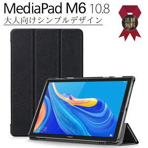 Huawei MediaPad M6 10.8 タブレット ケース カバー ファーウェイ メディアパッド タブレット 対応 フラップ マグネット内蔵 軽量 シンプル 三つ折りスタンド ブラック 黒/ ポイント2倍 マラソンCP