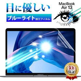 【クーポンで10%OFF】Apple MacBook Air 13 マックブック エア ブルーライトカット フィルム 2018 2019 2020 対応 A1932 A2179 A2337 液晶 画面 保護 画面フィルム 保護フィルム 指紋 デスク ワーク スクラッチ 防止 HD クリア 透明
