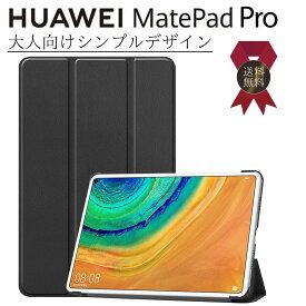 Huawei MatePad Pro 10.8 タブレット ケース カバー ファーウェイ メイトパッド タブレット 対応 フラップ マグネット内蔵 軽量 シンプル 三つ折りスタンド ブラック 黒ポイント10倍 DEAL