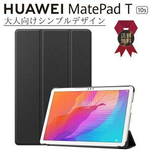 Huawei MatePad T 10s タブレット ケース カバー ファーウェイ メイトパッド タブレット 対応 フラップ マグネット内蔵 軽量 シンプル 三つ折りスタンド ブラック 黒/ ポイント2倍 マラソンCP