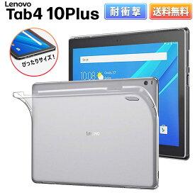 Lenovo Tab 4 10 Plus クリアケース 10.1型 TPU ケース カバー レノボ タブレット ZA2M0085JP 薄型 軽量 画面保護 衝撃吸収 透明 クリア【送料無料】ポイント消化