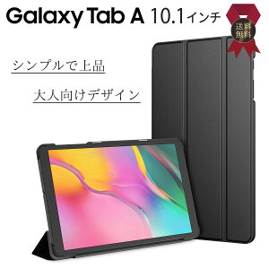GALAXY Tab A 10.1 タブレットケース カバー ギャラクシー TabA 10.1インチ SM-T510 J:COM ジェイコム タブレット 対応 フラップ マグネット内蔵 軽量 シンプル 三つ折りスタンド ブラック 黒/ ポイント2