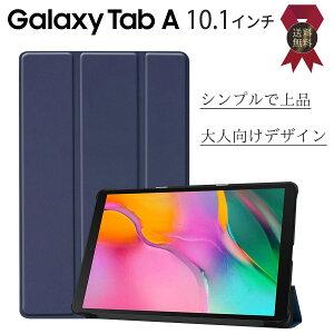 GALAXY Tab A 10.1 タブレットケース カバー ギャラクシー TabA 10.1インチ SM-T510 J:COM ジェイコム タブレット 対応 フラップ マグネット内蔵 軽量 シンプル 三つ折りスタンド 紺 ネイビー【送料無料