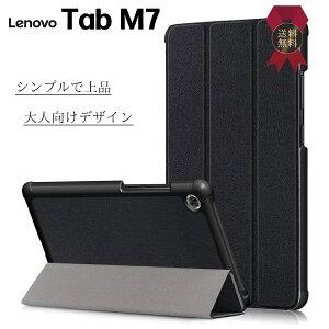 Lenovo Tab M7 タブレット ケース カバー レノボ タブレット 対応 フラップ マグネット内蔵 軽量 シンプル 三つ折りスタンド ブラック 黒/ ポイント2倍 マラソンCP