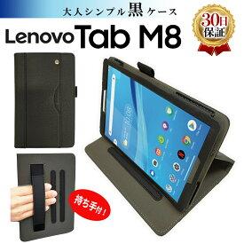 Lenovo Tab M8 ケース ドコモ dtab Compact d-42A タブレット カバー レノボ タブレットケース レザー 合皮 フラップ マグネット内蔵 軽量 シンプル 可変式スタンド 持ち手 ペンホルダー ブラック 黒/ポイント5倍 スーパーセール
