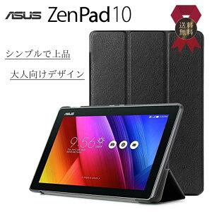 Asus ZenPad 10 Z300C Z300CNL Z300M Z301MFL Z301M タブレットケース ケース スマート カバー オートスリープ ゼンパッド タブレット 薄型 軽量 スタンド おすすめ 人気 シンプル おしゃれ Smart Cover Case PC