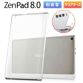 Asus ZenPad 8.0 クリアケース Z380KL Z380C Z380M 8インチ TPU ケース カバー タブレット エイスース 薄型 軽量 画面保護 衝撃吸収 透明 クリア【送料無料】ポイント消化