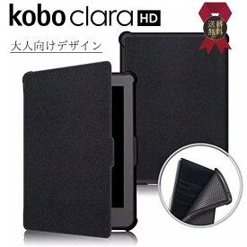 Kobo Clara HD 6 ケース 自動オフ スマートカバー 電子書籍 リーダー コボ フラップ 薄型 軽量 オートスリープ レザー TPU Black 黒/ 送料無料 ポイント消化
