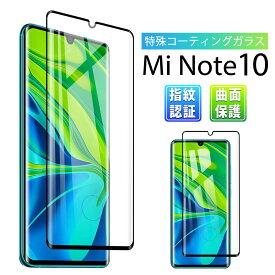 Xiaomi Mi Note 10 / Note 10 Pro 兼用 ガラス フィルム 3D 全面 曲面 保護 シャオミ Line モバイル note10 ガラス フィルム 保護フィルム SIMフリー 気泡ゼロ 淵面 吸着 フル スマホ 黒/ ポイント2倍 送料無料