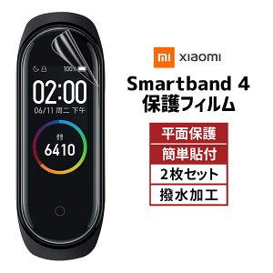 xiaomi mi band 5 4 3 兼用 シャオミ Miスマートバンド 本体 画面保護 フィルム ケースに干渉しない 薄い 高透明 指紋防止 汚れ防止保護シート ウェアラブル端末 スマートウォッチ 2枚セット【送料