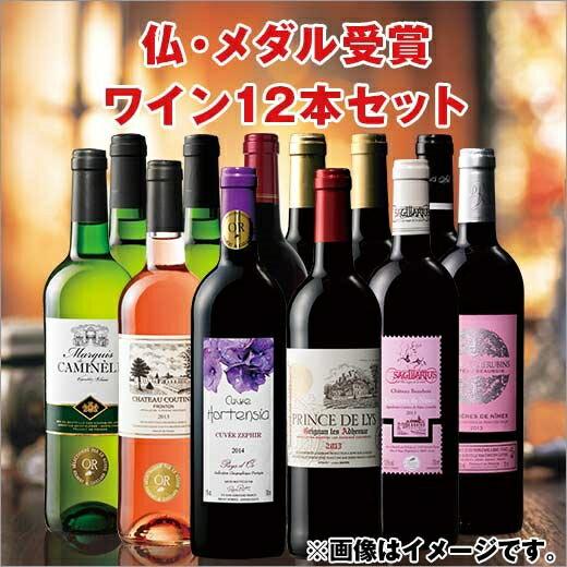 【送料無料】フランスメダル受賞ワイン12本福袋  [ワインセット] 【7775502】
