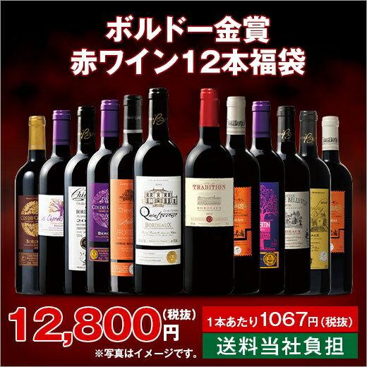【P最大10倍】ボルドー金賞赤ワイン12本福袋セット [赤ワイン][ワインセット][わいん][wine][ボルドーワイン][赤:フルボディ][送料無料] 【7775503】