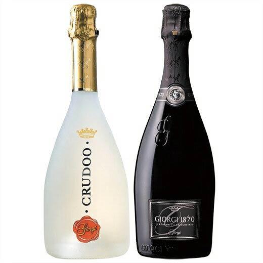 イタリア激賞スパークリング ジョルジ2本セット[スパークリングワイン][ワインセット][白 辛口 発泡] 【7776639】