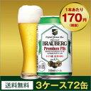 【送料無料】ブロイベルグ ビール 330ml×72缶 【3ケース】 【7763030】