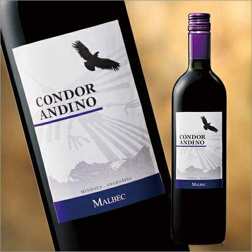 コンドール・アンディーノ・マルベック(2015)(アルゼンチン/赤・FB)750ml [赤ワイン][ワイン][赤:フルボディ] 【7764110】