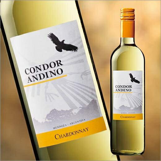 コンドール・アンディーノ・シャルドネ(2015)(アルゼンチン/白・辛口)750ml[白ワイン][ワイン][白:辛口] 【7764113】
