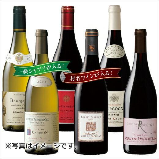 【送料無料】1級シャブリ&村名ワイン入り!ブルゴーニュワイン赤白6本福袋 [赤ワイン][白ワイン][ワインセット] 【7778408】