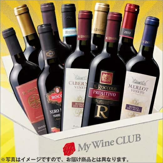 【送料無料】イタリアデイリー赤ワイン10本福袋  【7780826】