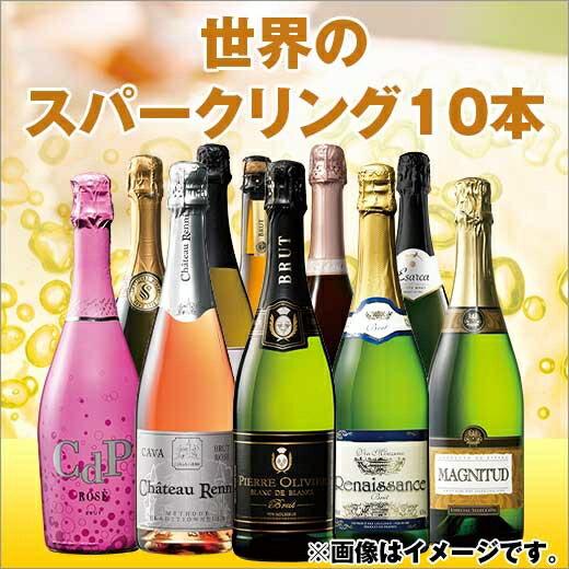 【P5倍】【20%OFF】【送料無料】世界のスパークリング飲み比べ10本お楽しみワインセット[スパークリングワイン] 【7771958】