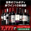 エントリー スーパー 赤ワイン