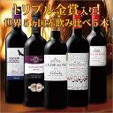 クーポン トリプル 赤ワイン フランス イタリア スペイン