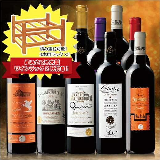 【送料無料】【約12%OFF】ワインラック2段【6本用】付き!ボルドー金賞赤ワイン12本福袋 [赤ワイン][ワインセット][赤:フルボディ]【7777658】