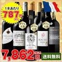 赤ワイン ボルドー フランス