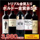 スーパー トリプル グレートヴィンテージ ボルドー 赤ワイン