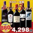 クーポン ボルドー 赤ワイン イタリア