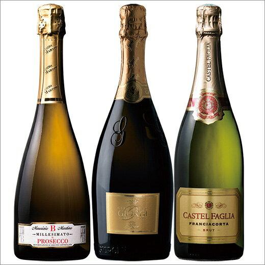 【P最大10倍】【送料無料】ワイン イタリア三大スプマンテ豪華飲み比べ3本セット ワイン イタリア【7780925】