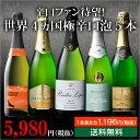 【送料無料】40%OFF!キレ味抜群!極辛口世界のスパークリングワイン厳選5本セット[スパークリング][ワインセット][…