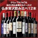 【送料無料】クリュ・ブルジョワ&当たり年&金賞ボルドー入り!フランス赤贅沢飲み比べ12本セット 第6弾 [赤ワイン…