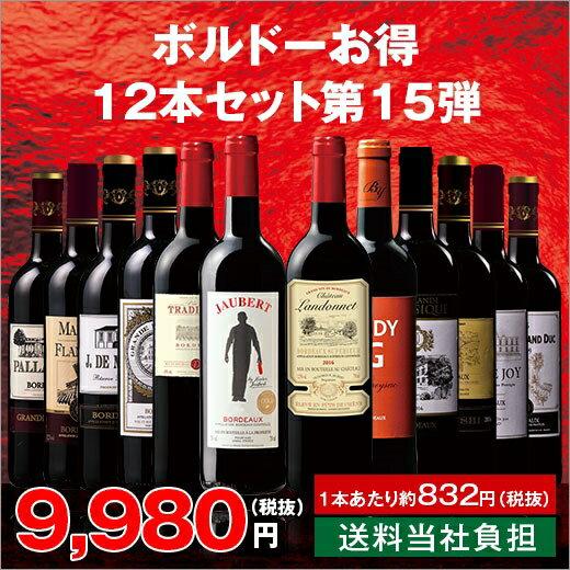 【P最大10倍】【送料無料】ボルドーお得12本セット 第15弾[赤ワイン][赤:フルボディ][ワイン][ワインセット] 【7779982】