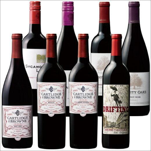 【送料無料】カリフォルニア4ブランド赤ワイン飲み比べ8本セット [赤ワイン][赤:フルボディ][ワインセット]【7780042】