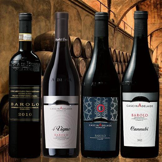 【送料無料】最古の畑カンヌビ入り!バローロ飲み比べ4本セット [赤ワイン][ワインセット][赤:フルボディ] 【7781252】