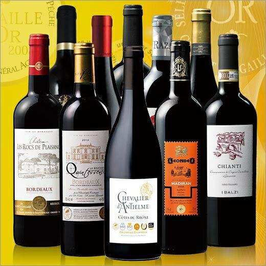 【送料無料】【約32%OFF】すべて高評価&金賞!三大銘醸地赤ワイン10本セット [赤ワイン][赤:フルボディ][ワインセット] 【7781467】