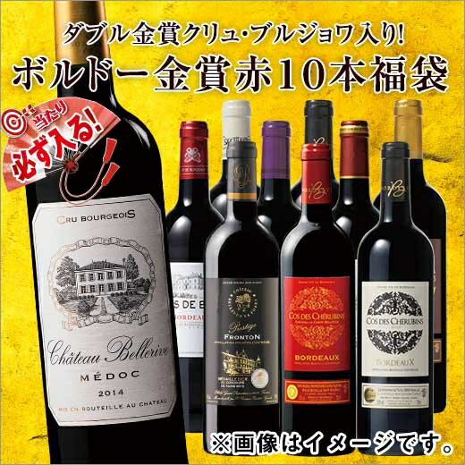 【送料無料】ダブル金賞クリュ・ブルジョワ入り!ボルドー金賞赤ワイン10本福袋 [赤ワイン][赤:フルボディ][ワインセット][福袋]【7786389】