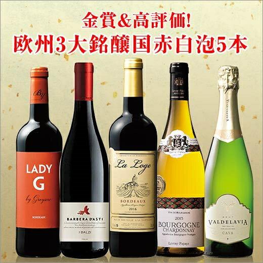 【送料無料】すべて高評価!欧州3大銘醸国の赤白スパークリング5本セット [赤ワイン][赤:フルボディ][白ワイン][白:辛口:発泡][スパークリングワイン][ワインセット] 【7786393】